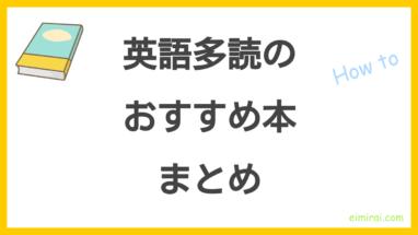 英語多読のおすすめ本まとめ
