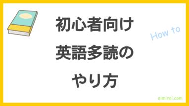 【初心者向け】英語多読のやり方