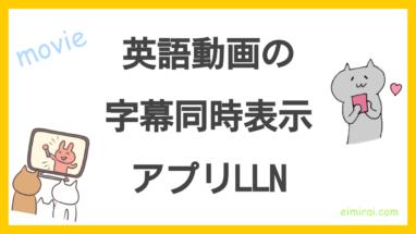同時字幕で英語と日本語が勉強できる動画アプリLLNの使い方