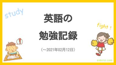 英語の勉強記録(~2021年02月12日)
