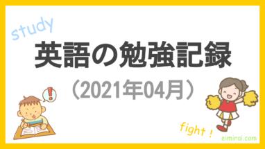 英語の勉強記録(2021年04月)